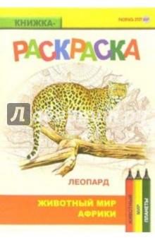 Леопард. Живой мир Африки