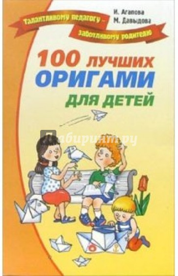 И.агапова оригами