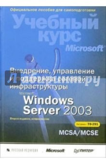 Внедрение, управление и поддержка сетевой инфраструктуры Microsoft Windows Server 2003: Учебный курс