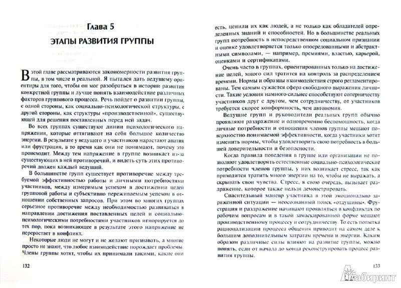 Иллюстрация 1 из 17 для Технология ведения тренинга. Теория и практика - Клаус Фопель | Лабиринт - книги. Источник: Лабиринт