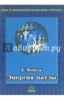 Книгу Фопель К