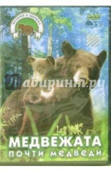 Чалоупек Вацлав Медвежата. Часть 2: Почти медведи