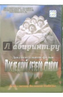 Новиков Владимир Иванович Последний резерв ставки