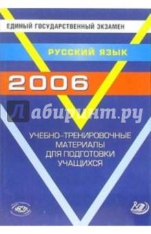 ЕГЭ 2006. Русский язык. Учебно-тренировочные материалы для подготовки учащихся