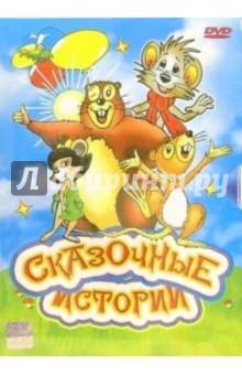 Зеба Вацлав Сказочные истории (4 штуки)