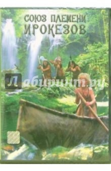 Вайс Ульрих Союз племени ирокезов