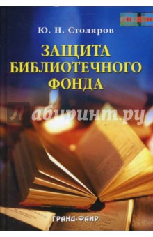 Столяров Юрий Защита библиотечного фонда