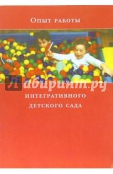 Алексеева В.В. Опыт работы интегративного детского сада