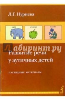 Нуриева Лариса Геннадьевна Развитие речи у аутичных детей: наглядные материалы