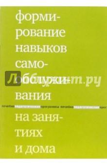 Моржина Елена Вячеславовна Формирование навыков самообслуживания на занятиях и дома