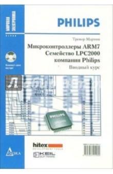 Микроконтроллеры ARM7. Семейство LPC2000 компании Philips. Вводный курс (иллюстрации + CD)