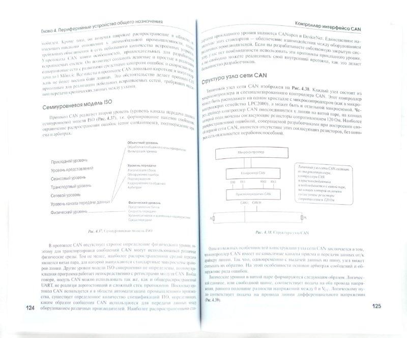 Иллюстрация 1 из 13 для Микроконтроллеры ARM7. Семейство LPC2000 компании Philips. Вводный курс (иллюстрации + CD) - Тревор Мартин | Лабиринт - книги. Источник: Лабиринт