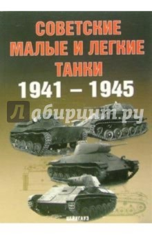 Солянкин А.Г. Советские малые и легкие танки 1941-1945гг
