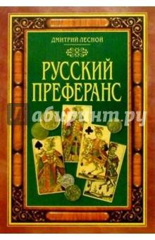 Лесной Дмитрий Русский Преферанс