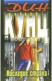 Кунц Дин Наследие страха: Роман
