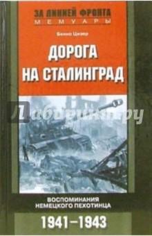 Цизер Бенно Дорога на Сталинград. Воспоминания немецкого пехотинца 1941-1943