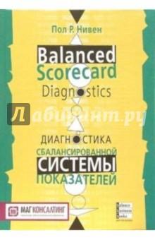 Нивен Пол Р. Диагностика сбалансированной системы показателей