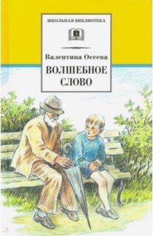 История руси 6 класс читать онлайн