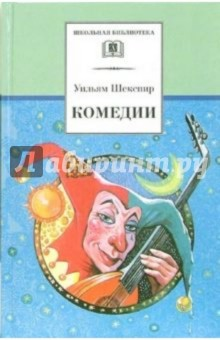 Шекспир Уильям Комедии