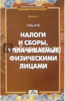 Гейц Игорь Викторович Налоги и сборы, уплачиваемые физическими лицами
