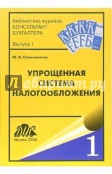 Самохвалова Юлия Николаевна Упрощенная система налогообложения. - 4-е издание, переработанное и дополненное