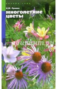 Лунина Наталья Михайловна Многолетние цветы для вашего сада