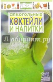 Алкогольные коктейли и напитки: 28 вкусных страниц