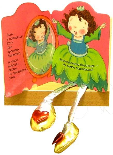 Иллюстрация 1 из 16 для Принцесса Катя. Книжки с ножками | Лабиринт - книги. Источник: Лабиринт