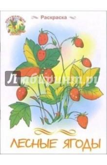 Лесные ягоды: Для детей 2-4 лет