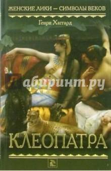 Хаггард Генри Райдер Клеопатра: Роман