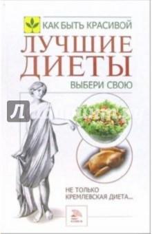 Сарафанова Наталья Алексеевна Лучшие диеты. Выбери свою