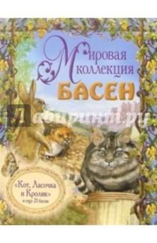 Кот, Ласочка и Кролик, и еще 21 басня (+ CD)