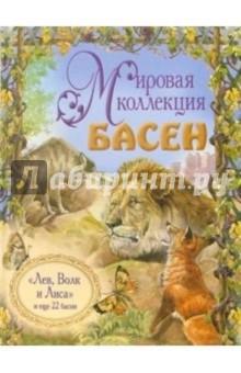 Лев, Волк и Лиса, и еще 22 басни (+ CD)