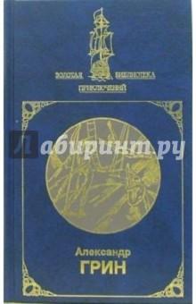 Алые паруса и др; Золотая цепь и др.: Сочинения в 2-х томах. Том 1