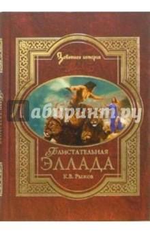 Блистательная Эллада. Мифы, легенды и сказания Древней Греции