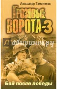Тамоников Александр Александрович Бой после победы: Роман