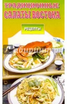 Традиционные салаты Востока