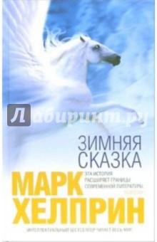 Хелприн Марк Зимняя сказка: Роман