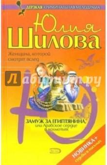 Шилова Юлия Витальевна Замуж за египтянина, или Арабское сердце в лохмотьях