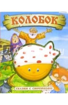 Колобок/Сказки с сюрпризом