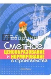 Ильин Владимир, Плотников Анатолий Сметное ценообразование и нормирование в строительстве