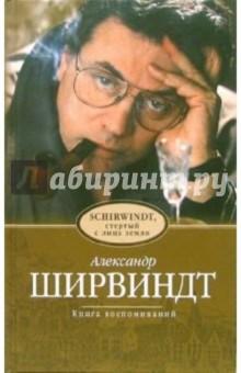 Ширвиндт Александр Ширвиндт, стертый с лица земли