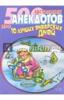 Атасов Стас 500 застольных анекдотов про 10 лучших январских дней