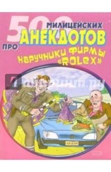 Атасов Стас 500 милицейских анекдотов про наручники