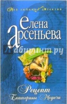 Арсеньева Елена Рецепт Екатерины Медичи: Роман