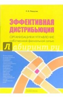 Пашутин Сергей Эффективная дистрибьюция: Организация и управление собственной филиальной сетью