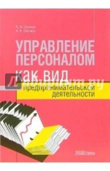 Шапиро Сергей Александрович, Шапиро Анна Управление персоналом как вид предпринимательской деятельности