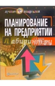 Маховикова Галина Афанасьевна, Кантор Евгений Лазаревич Планирование на предприятии