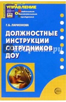 Ларионова Галина Должностные инструкции сотрудников ДОУ