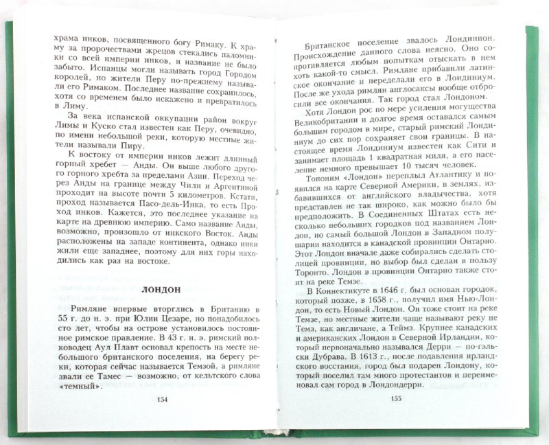 Иллюстрация 1 из 25 для Слова на карте. Географические названия и их смысл - Айзек Азимов | Лабиринт - книги. Источник: Лабиринт